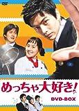 めっちゃ大好き! DVD-BOX I 画像