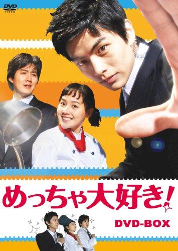 めっちゃ大好き! DVD-BOX I