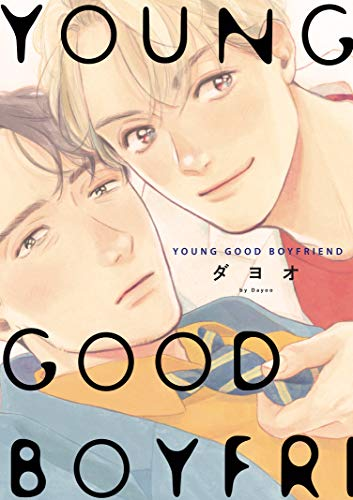 YOUNG GOOD BOYFRIEND (on BLUEコミックス)の詳細を見る
