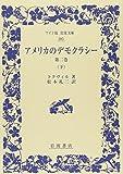 アメリカのデモクラシー 第2巻(下) (ワイド版岩波文庫)