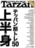 Tarzan (ターザン) 2017年12月14日号 No.731 [テッパン筋トレ50 上半身] [雑誌]