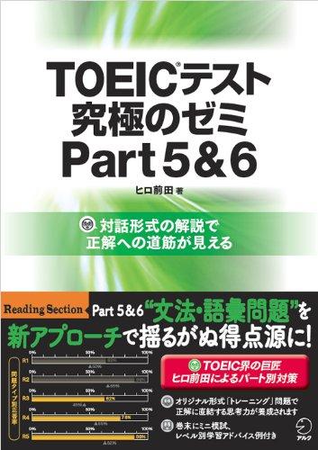 DL特典付 TOEIC(R)テスト 究極のゼミ Part 5 & 6 (TOEICテスト 究極シリーズ)