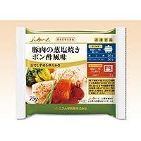 【冷凍介護食】摂食回復支援食 あいーと 豚肉の葱塩焼きポン酢風味 75g