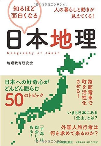 知るほど面白くなる日本地理 -