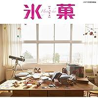 映画「氷菓」オリジナル・サウンドトラック