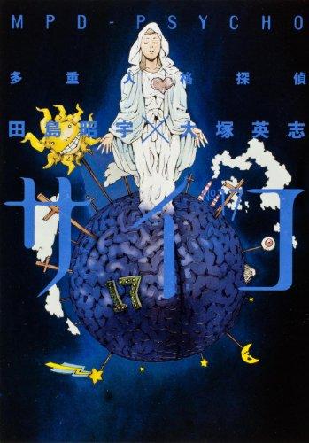 多重人格探偵サイコ (17) (カドカワコミックス・エース)の詳細を見る