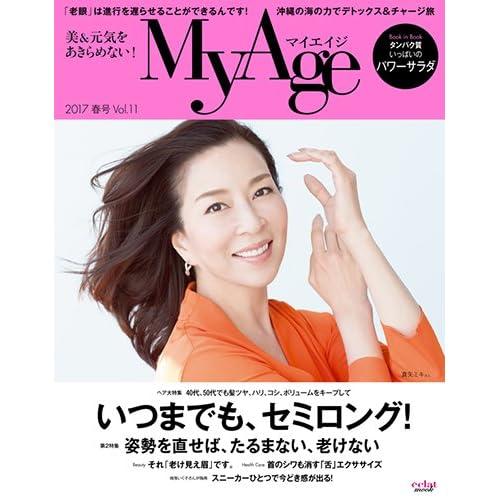 MyAge 2017 春号 (eclat mook)