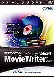 誰でもわかるCorel MovieWriter 2010