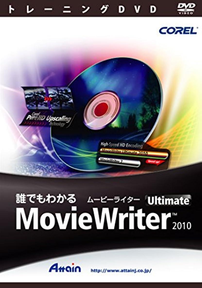 別のもし鮮やかな誰でもわかるCorel MovieWriter 2010
