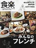 食楽 2009年 04月号 [雑誌]