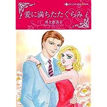 愛に満ちたたくらみ (ハーレクインコミックス)