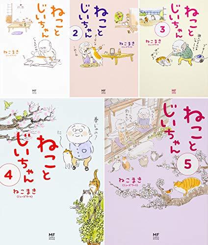 ねことじいちゃん 1?5巻セット(メディアファクトリーのコミックエッセイ)