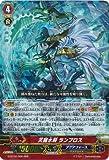 【シングルカード】BTG2弾)天羅水将ランブロス/アクア/RRR G-BT02/006