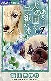ある日 犬の国から手紙が来て(7) (ちゃおコミックス)