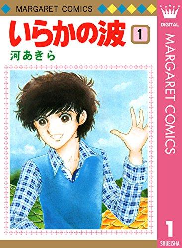 いらかの波 1 (マーガレットコミックスDIGITAL)