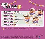 2019うんどう会(5)ロック AWA ODORI 画像