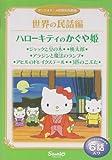 サンリオ・アニメ世界名作劇場 世界の民話編 [DVD]
