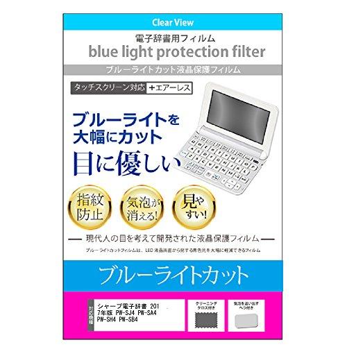 [해외]미디어 커버 시장 샤프 전자 사전 브레인 2017 년판 PW-SJ4 PW-SA4 PW-SH4 PW-SB4 기종 용 블루 라이트 컷 액정 보호 필름/Media Cover Market Sharp Electronic Dictionary Brain 2017 PW-SJ4 PW-SA 4 PW-SH 4 PW-SB 4 Model Blue Light Cut Screen...