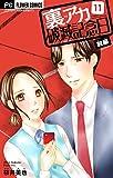 裏アカ破滅記念日【マイクロ】(11) (フラワーコミックス)