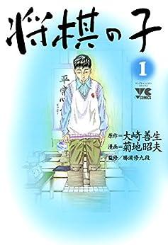 [菊地昭夫, 大崎善生]の将棋の子 1 (ヤングチャンピオン・コミックス)