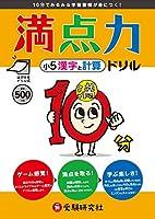 小学5年 満点力ドリル 漢字と計算: 10分でみるみる学習習慣が身につく!