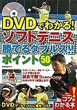 DVDでわかる!ソフトテニス勝てるダブルス!!ポイント50 (コツがわかる本!) [単行本] / 小林 幸司 (監修); メイツ出版 (刊)