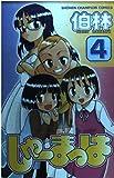 しゅーまっは 4 (少年チャンピオン・コミックス)