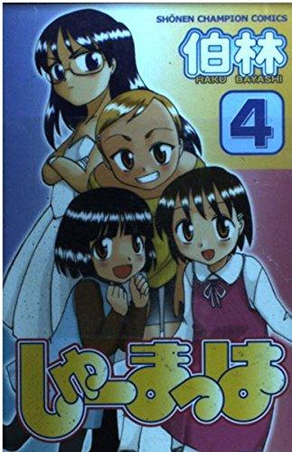 しゅーまっは 4 (少年チャンピオン・コミックス)の詳細を見る