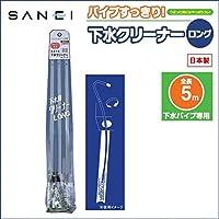 三栄水栓 SANEI 日本製 下水クリーナーロング PR850