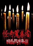 怪奇蒐集者 暗黒死華集II[DVD]