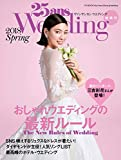 25ans Wedding ヴァンサンカンウエディング 2018 Spring (2018-03-07) [雑誌] 画像