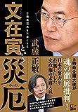 もはや日本では「日韓関係の悪化」が悪いことである、という前提が通用しなくなりつつある、という話をしてみよう