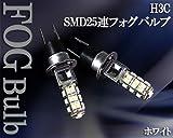 H3C フォグランプLED化 H3C ハロゲン置換 SMD25連ホワイト2個set