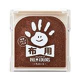 シャチハタ 手形スタンプパッド PalmColors 布用 ちゃいろ HPF-A/H-BR