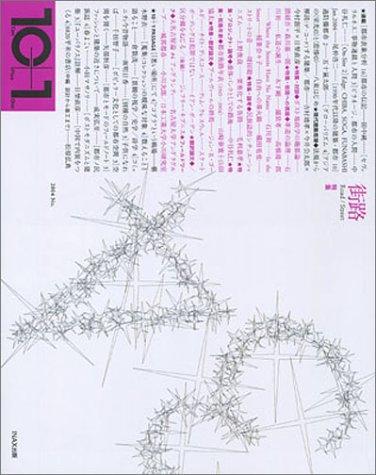 10+1 No.34  特集=街路の詳細を見る