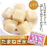 たまねぎ氷10袋×12キューブ正規品(空飛ぶ料理研究家、村上祥子考案・監修)(タマネギ氷)(1キューブ29g1日2キューブでOK)