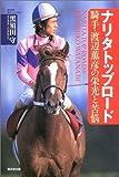 ナリタトップロード―騎手・渡辺薫彦の栄光と苦悩 (広済堂・競馬コレクション)