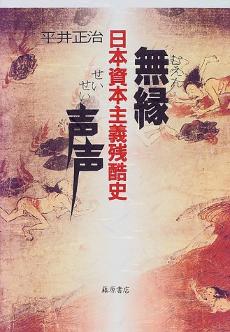 無縁声声―日本資本主義残酷史の詳細を見る