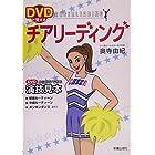 DVDで覚えるチアリーディング