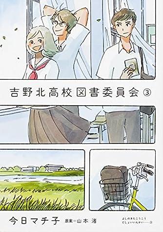 吉野北高校図書委員会 コミック 全3巻セット