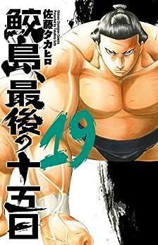 鮫島、最後の十五日 第01-16巻 [Samejima, Saigo no Juugonichi vol 01-16]