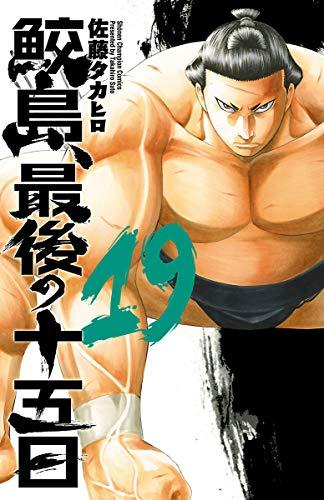 鮫島、最後の十五日 19 (少年チャンピオン・コミックス)