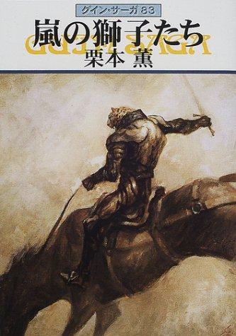 嵐の獅子たち―グイン・サーガ(83) (ハヤカワ文庫JA)の詳細を見る