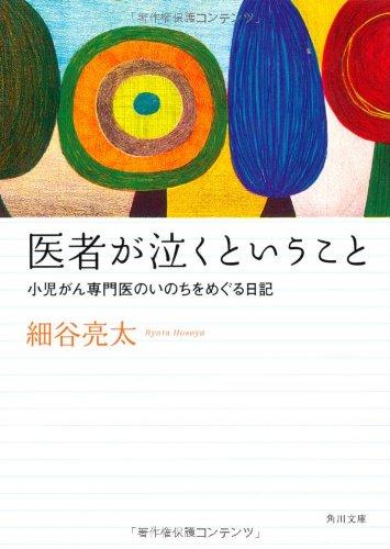 医者が泣くということ 小児がん専門医のいのちをめぐる日記 (角川文庫)の詳細を見る