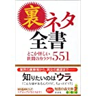 裏ネタ全書 どこか怪しい世間のカラクリ551 (知恵の森文庫)