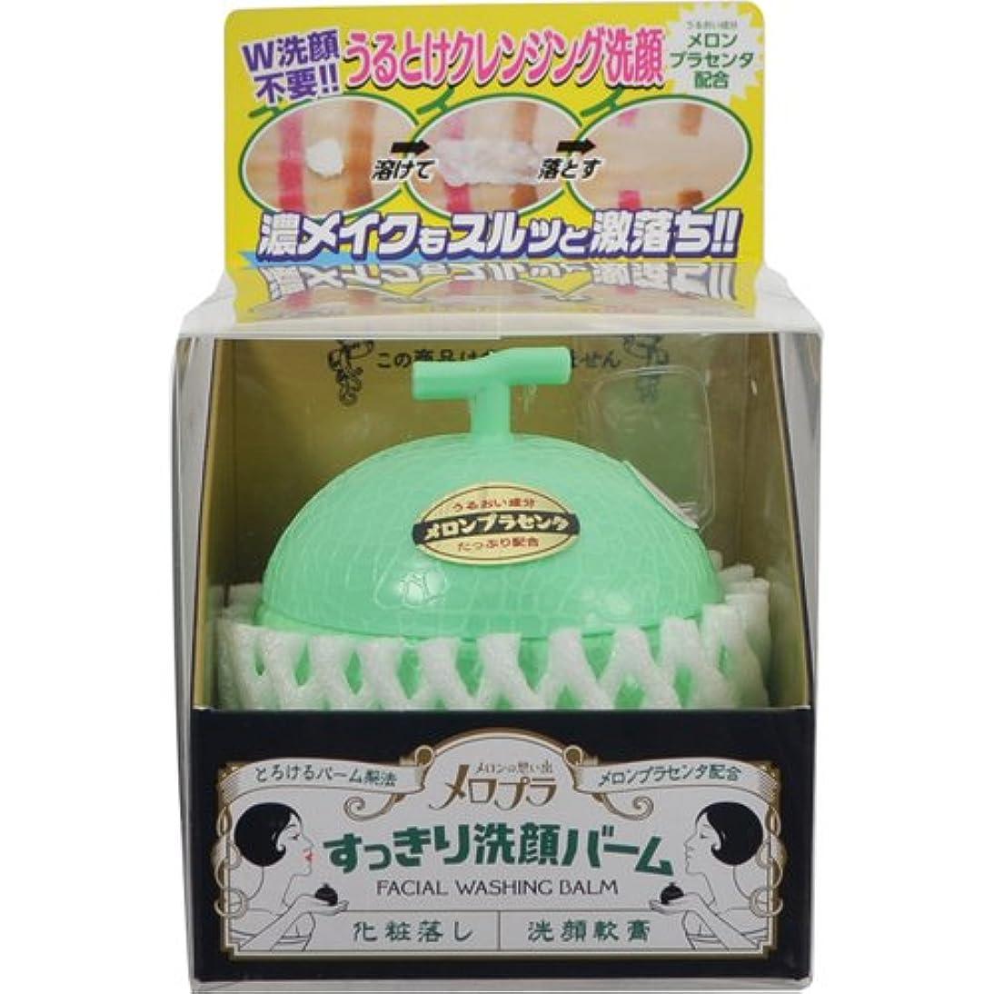 通常腹部痛いメロプラ すっきり洗顔バーム 100g
