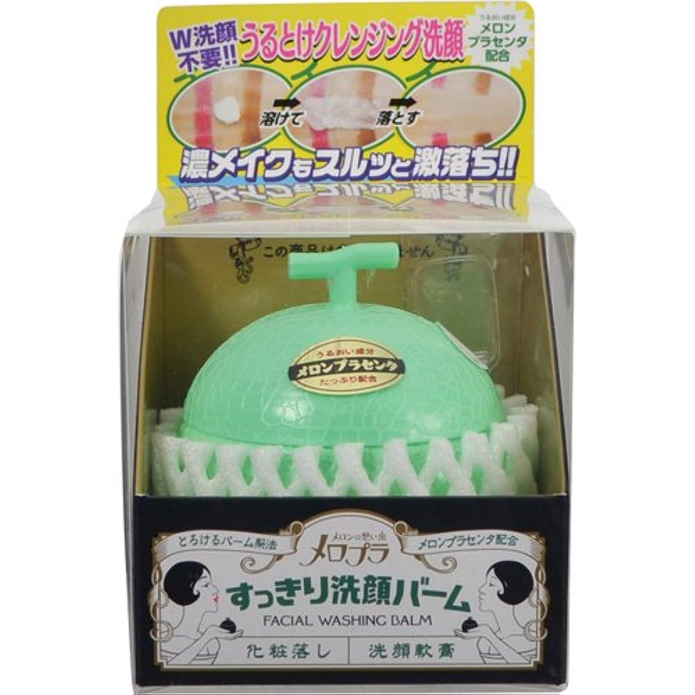 ライター交換誘惑するメロプラ すっきり洗顔バーム 100g