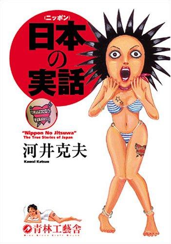 日本の実話の詳細を見る