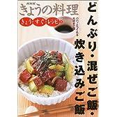 どんぶり・混ぜご飯・炊き込みご飯 (NHKきょうの料理 きょう・すぐ・レシピ)