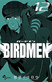 [田辺イエロウ] BIRDMEN バードメン 第01-12巻